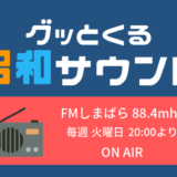 【グッとくる昭和サウンド第7回】没後30年!松田優作関連の曲を集めてみました