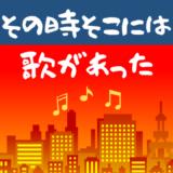 【青い珊瑚礁】青梅街道最速の男