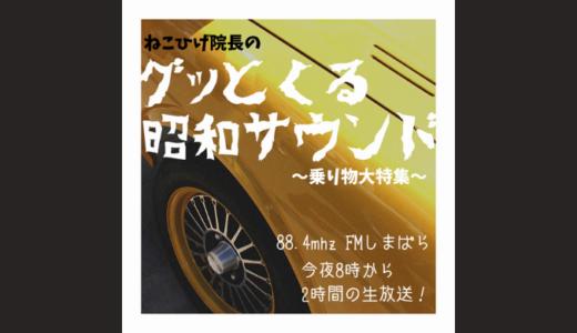 【グッとくる昭和サウンド第2回】車!バイク!飛行機!乗り物が出てくるGS曲を語る