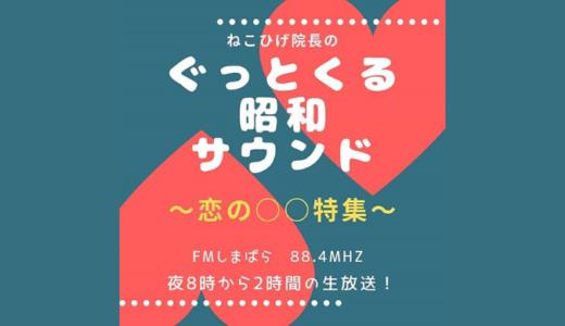 【グッとくる昭和サウンド第3回】恋のホニャララ特集