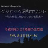 【グッとくる昭和サウンド第5回】秋の夜長に聴きたい!夜の歌特集