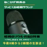 【グッとくる昭和サウンド第6回】昭和のソウル・R&B特集