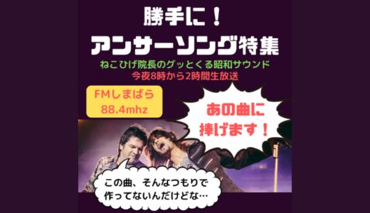 【グッとくる昭和サウンド第11回】勝手にアンサーソング特集
