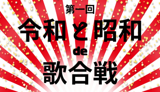 【グッとくる昭和サウンド第13回】第一回:令和と昭和で歌合戦