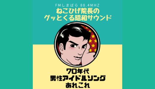 【グッとくる昭和サウンド第19回】70年代男性アイドルソングあれこれ