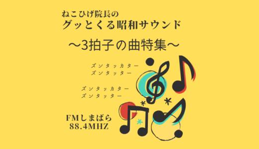 【グッとくる昭和サウンド第22回】昭和の三拍子の曲特集