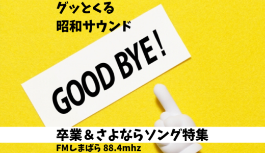 【グッとくる昭和サウンド第23回】卒業&さよならソング特集