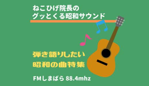 【グッとくる昭和サウンド第24回】弾き語りしたい昭和の曲特集