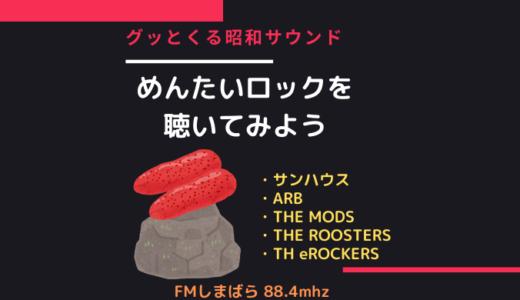 【グッとくる昭和サウンド第25回】めんたいロックを聴いてみよう