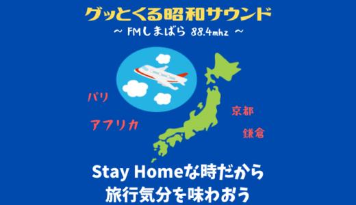 【グッとくる昭和サウンド第29回】Stay Homeな時だから旅行気分を味わおう