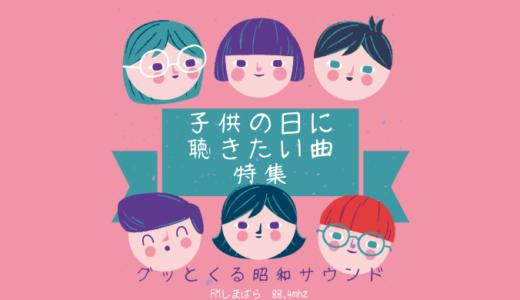 【グッとくる昭和サウンド第30回】子供の日に聴きたい曲特集