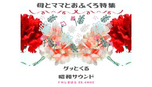 【グッとくる昭和サウンド第31回】母とママとおふくろ特集
