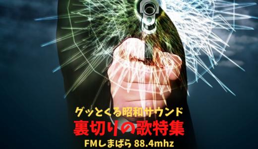 【グッとくる昭和サウンド第34回】裏切りの歌特集