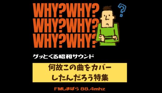 【グッとくる昭和サウンド第32回】何故この曲をカバーしたのだろうか特集
