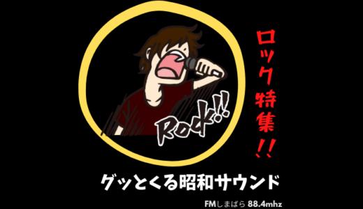 【グッとくる昭和サウンド第35回】ロックの日にちなんでロックが付く曲特集