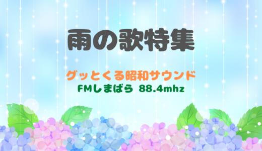 【グッとくる昭和サウンド第36回】雨の歌特集