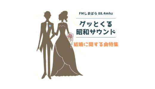 【グッとくる昭和サウンド第37回】ジューンブライドにちなんで結婚に関する曲を集めてみた