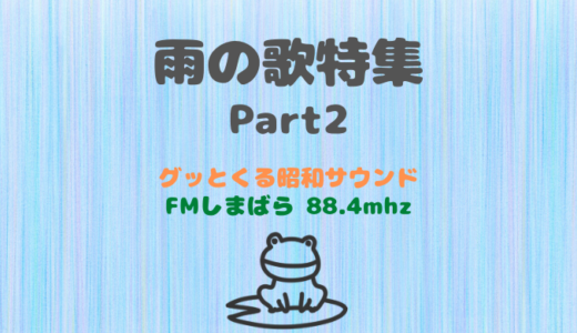 【グッとくる昭和サウンド第38回】雨の歌特集 Part2
