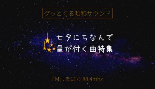 【グッとくる昭和サウンド第39回】七夕にちなんで星が付く曲特集