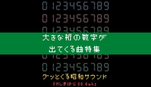 【グッとくる昭和サウンド第40回】大きな桁の数字が出てくる曲特集