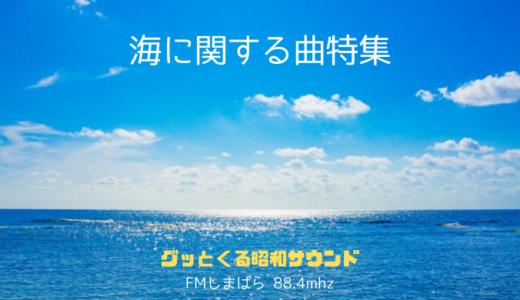 【グッとくる昭和サウンド第41回】海の日にちなんで海に関する曲特集