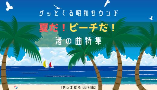 【グッとくる昭和サウンド第42回】夏だ!ビーチだ!渚の曲特集