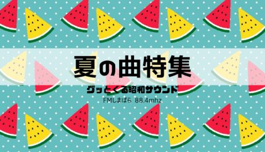 【グッとくる昭和サウンド第43回】昭和の夏の曲特集