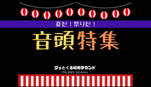 【グッとくる昭和サウンド第44回】夏だ!祭りだ!音頭特集