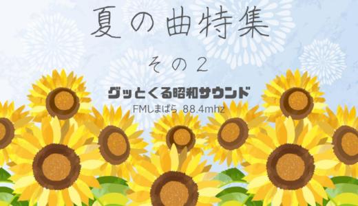【グッとくる昭和サウンド第45回】昭和の夏の曲特集その2