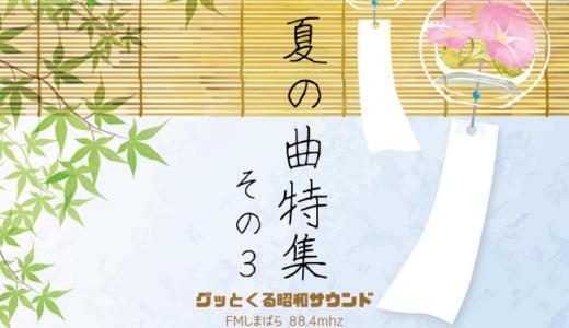 【グッとくる昭和サウンド第46回】昭和の夏の曲特集その3