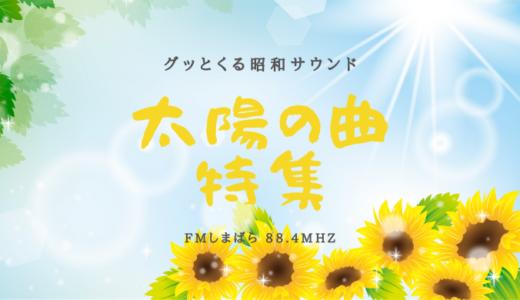 【グッとくる昭和サウンド第47回】昭和の太陽の曲特集