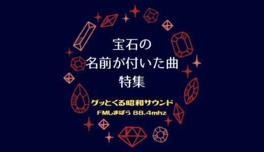 【グッとくる昭和サウンド第48回】宝石の名前が付いた曲特集