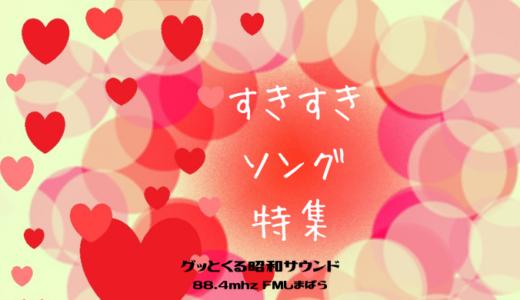 【グッとくる昭和サウンド第49回】10年分の好きをあげます!すきすきソング特集