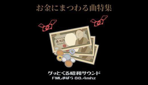 【グッとくる昭和サウンド第50回】お金にまつわる曲特集