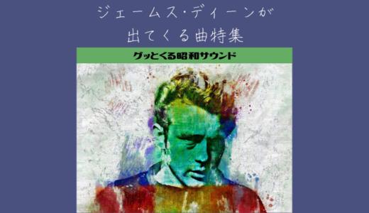 【グッとくる昭和サウンド第51回】ジェームス・ディーンが出てくる曲特集