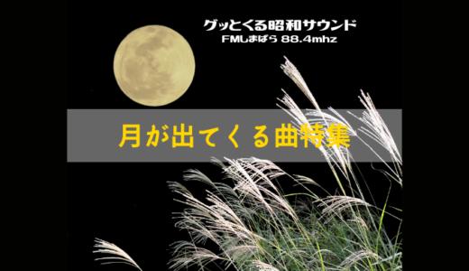 【グッとくる昭和サウンド第52回】月が出てくる曲特集