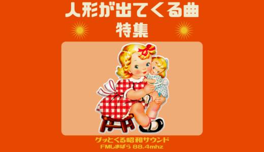 【グッとくる昭和サウンド第53回】人形の日にちなんで「人形(ドール)が出てくる曲」特集