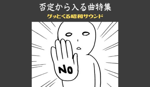 【グッとくる昭和サウンド第54回】否定から入る曲特集