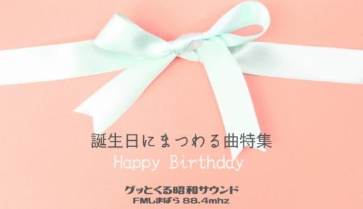 【グッとくる昭和サウンド第55回】誕生日にまつわる曲特集