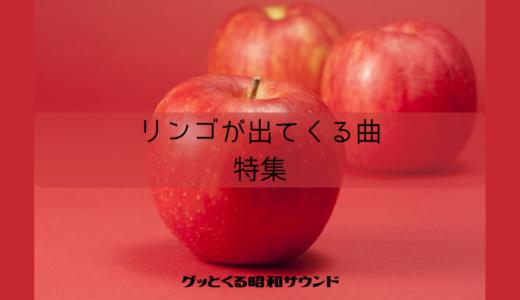 【グッとくる昭和サウンド第56回】リンゴが出てくる曲特集
