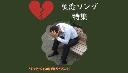 【グッとくる昭和サウンド第57回】失恋ソング特集