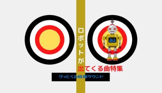 【グッとくる昭和サウンド第58回】ロボットが出てくる曲特集