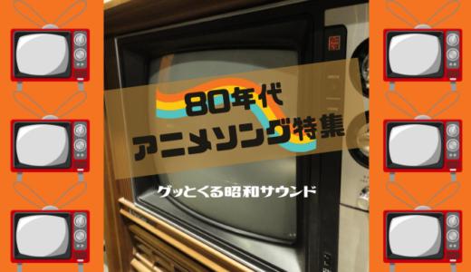 【グッとくる昭和サウンド第59回】80年代アニメソング特集