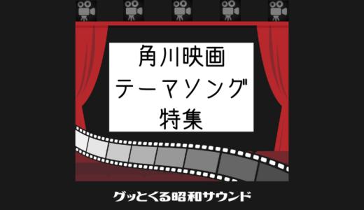 【グッとくる昭和サウンド第60回】角川映画テーマソング特集