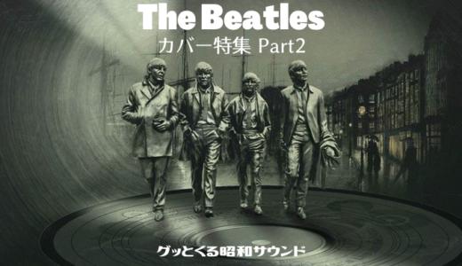 【グッとくる昭和サウンド第61回】ビートルズカバー特集Part2