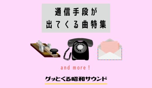 【グッとくる昭和サウンド第62回】通信手段が出てくる曲特集