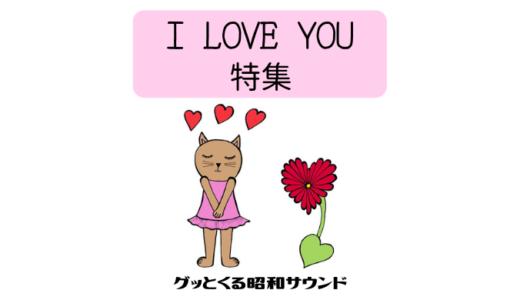 【グッとくる昭和サウンド第63回】I LOVE YOU特集