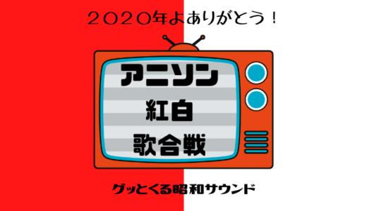 【グッとくる昭和サウンド第64回】アニソン紅白歌合戦