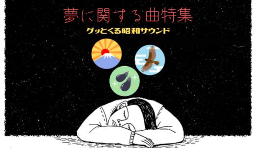 【グッとくる昭和サウンド第65回】夢に関する曲特集