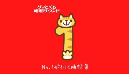 【グッとくる昭和サウンド第66回】No.1が付く曲特集